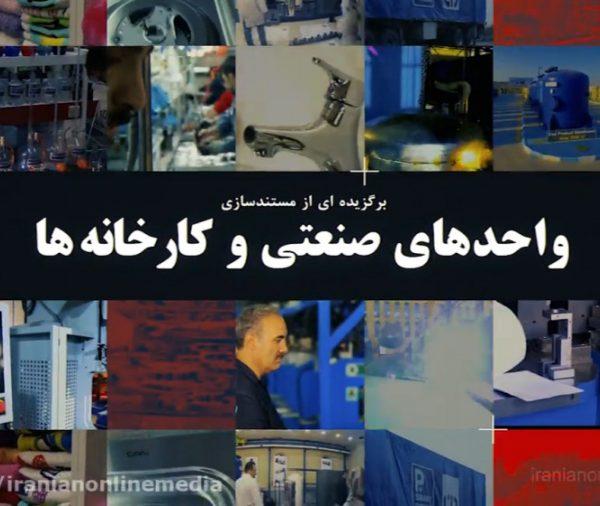 نمونه فیلم مستند صنعتی کارخانجات و واحدهای صنعتی